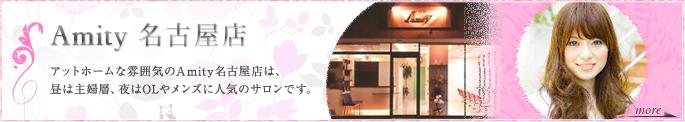 Amity 名古屋店