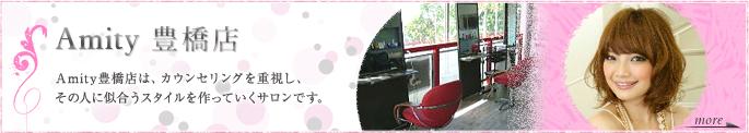 Amity 豊橋店